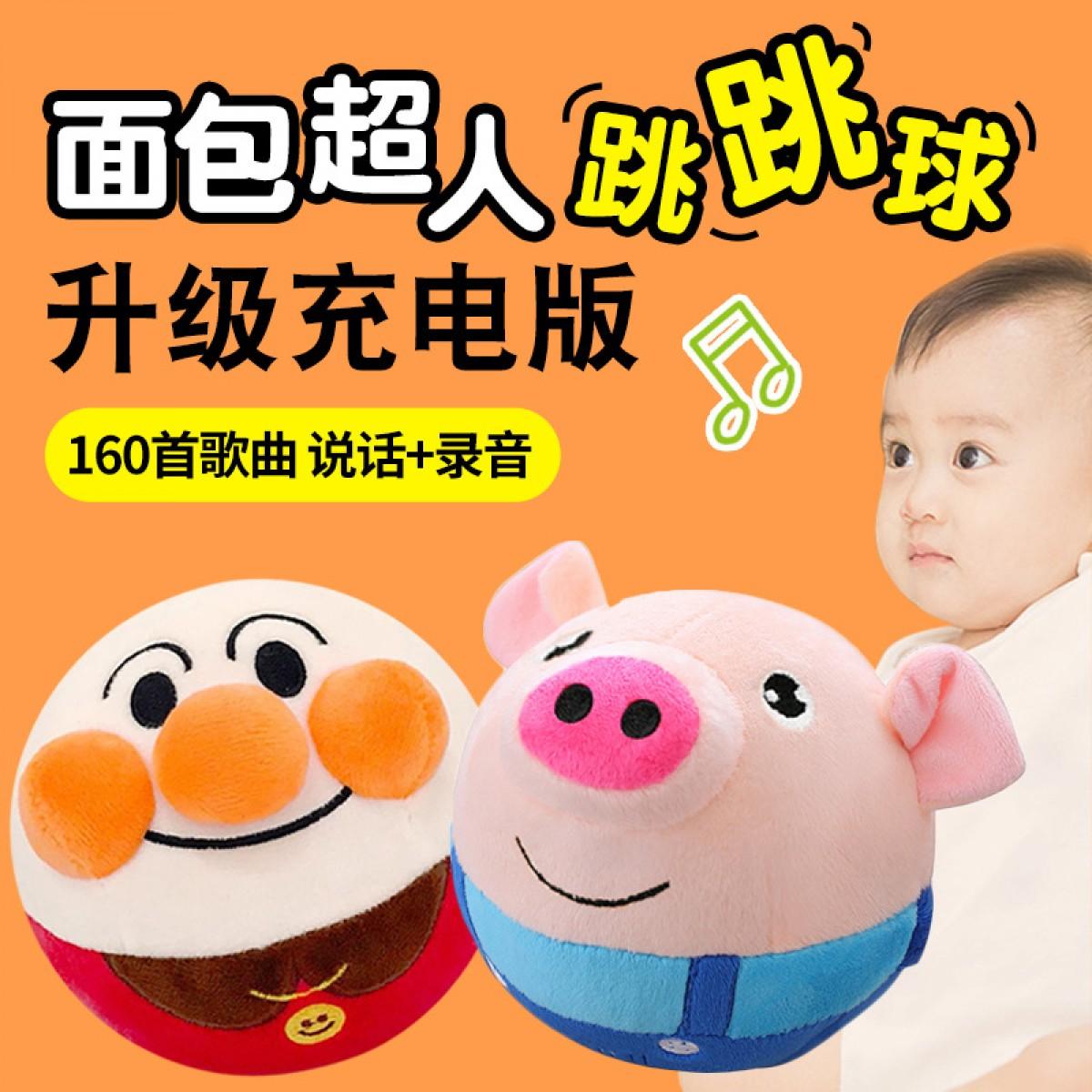 跳跳跳猪猪面包超人玩具儿童网红海草猪跳跳球抖音同款学会说话