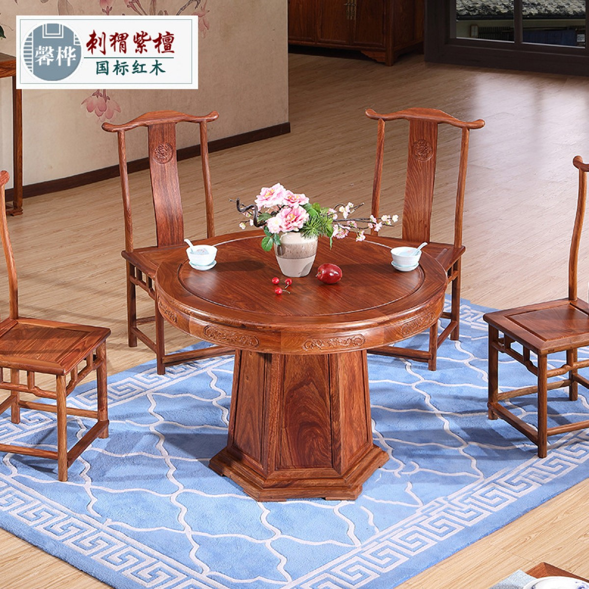 红木餐桌 花梨木圆桌 新中式仿古刺猬紫檀圆台全 实木餐桌椅组合