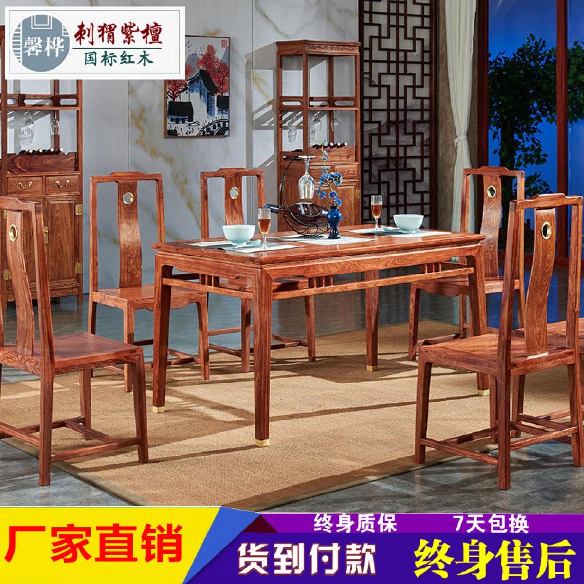 红木家具中式花梨木餐桌餐台一桌六椅组合长方形饭桌全实木餐桌椅