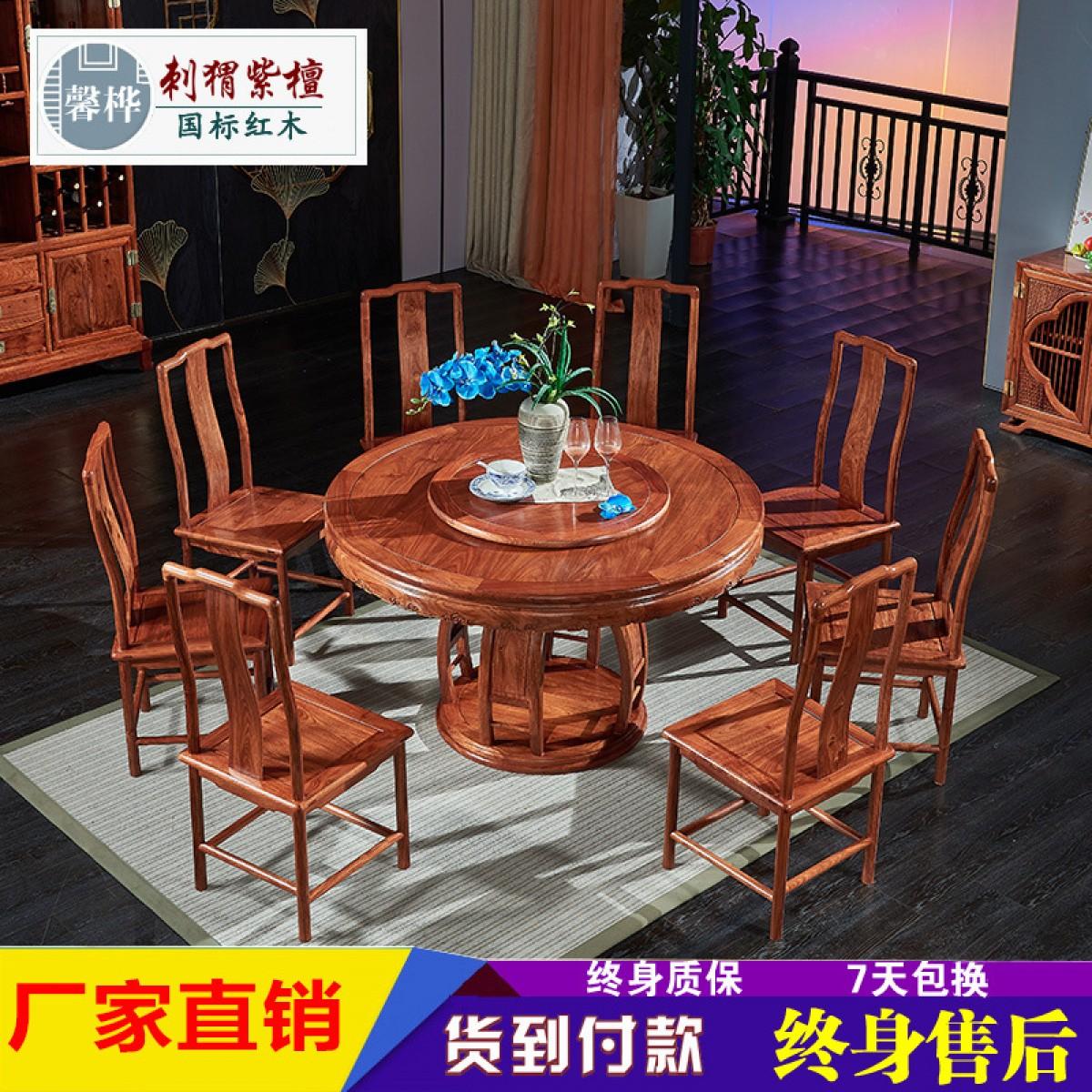实木餐桌红木餐桌花梨木圆餐桌中式仿古圆桌刺猬紫檀餐桌椅组合