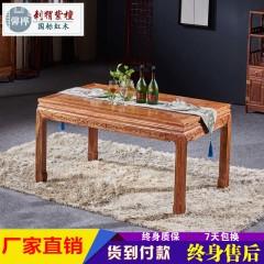 红木花梨明式餐桌 长方形国色天香实木餐台椅套装组合 一桌六椅