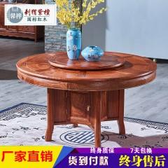 中式家具红木餐桌 花梨木圆桌 全实木明式仿古紫檀餐桌椅组合家用
