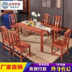 新中式餐台长方形刺猬紫檀红木餐桌椅组合花梨木6人仿古实木家用