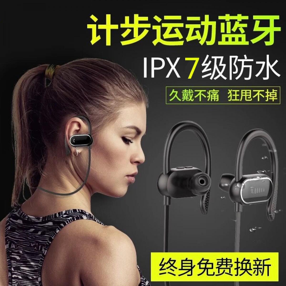 运动计步无线蓝牙耳机头戴式跑步重低音耳塞挂耳入耳式通用
