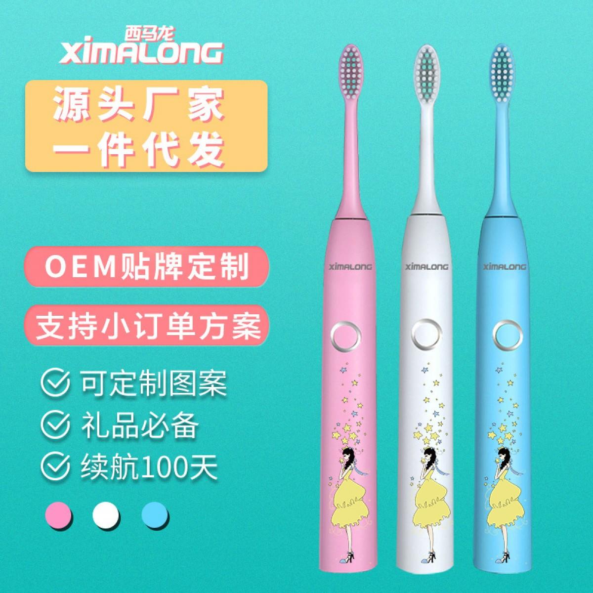 创意多色充电全自动智能调档儿童电动牙刷防水卡通牙刷替换软刷头