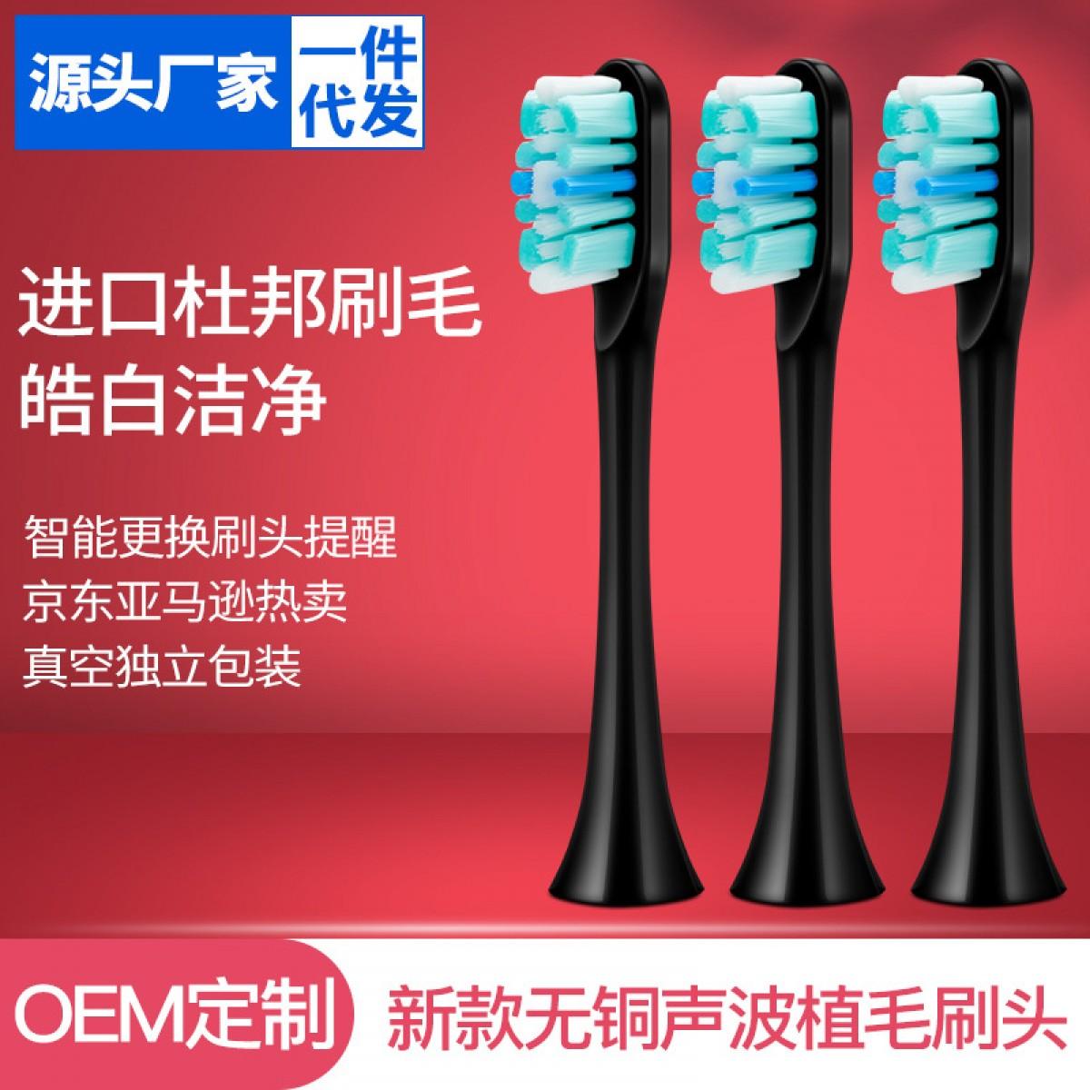 电动牙刷头声波电动牙刷原装替换通用无铜植毛变色4支装成人软毛