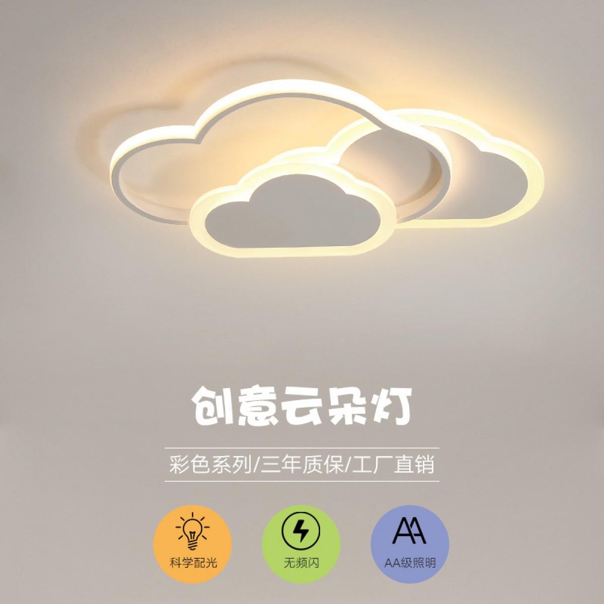 新款儿童房灯led北欧云朵吸顶灯ins少女网红卡通男孩女孩卧室灯具