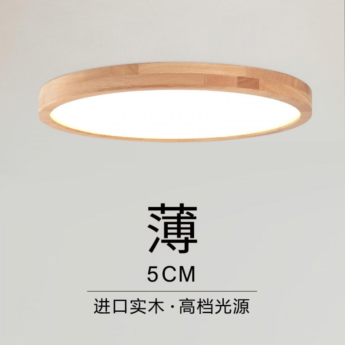 原木吸顶灯led北欧实木客厅灯圆形简约现代书房灯卧室灯日式灯具