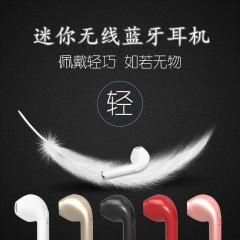外贸HBQ i7蓝牙耳机无线迷你耳塞单耳立体声4.1 跨境专供爆款