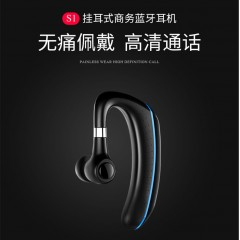 跨境专供 新款商务型无线运动蓝牙耳机迷你挂耳式蓝牙