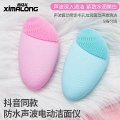 防水硅胶电动洗脸脸部毛孔清洁仪超声波美容电动洁面仪神器