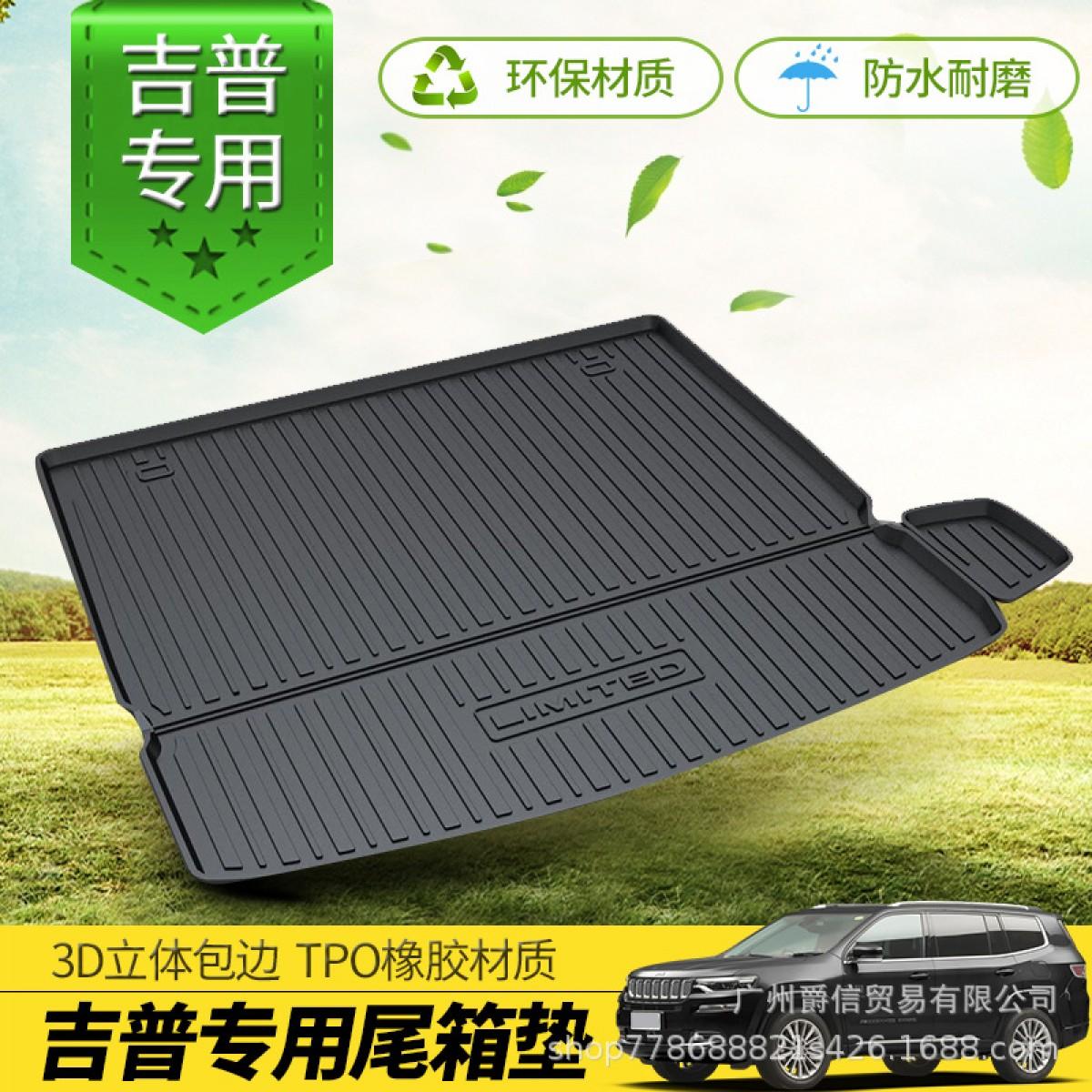 2018款吉普大指挥官五座汽车后备箱垫TPO橡胶防水耐磨尾箱垫
