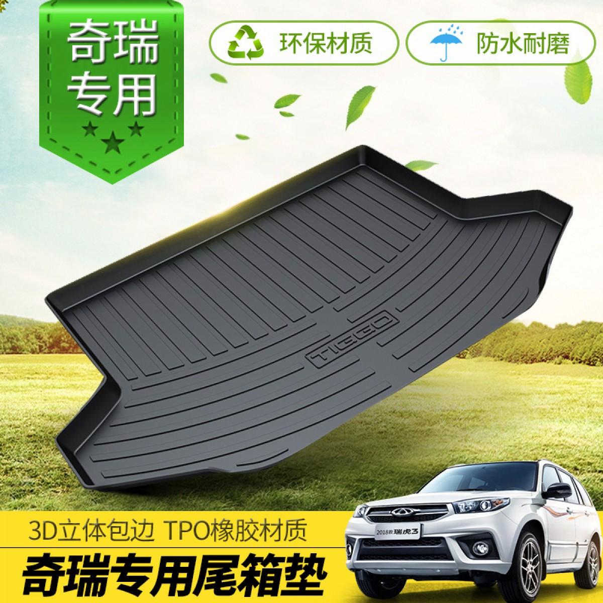 2018新款奇瑞瑞虎358汽车后备箱垫艾瑞泽星途观致TPO防水尾箱垫