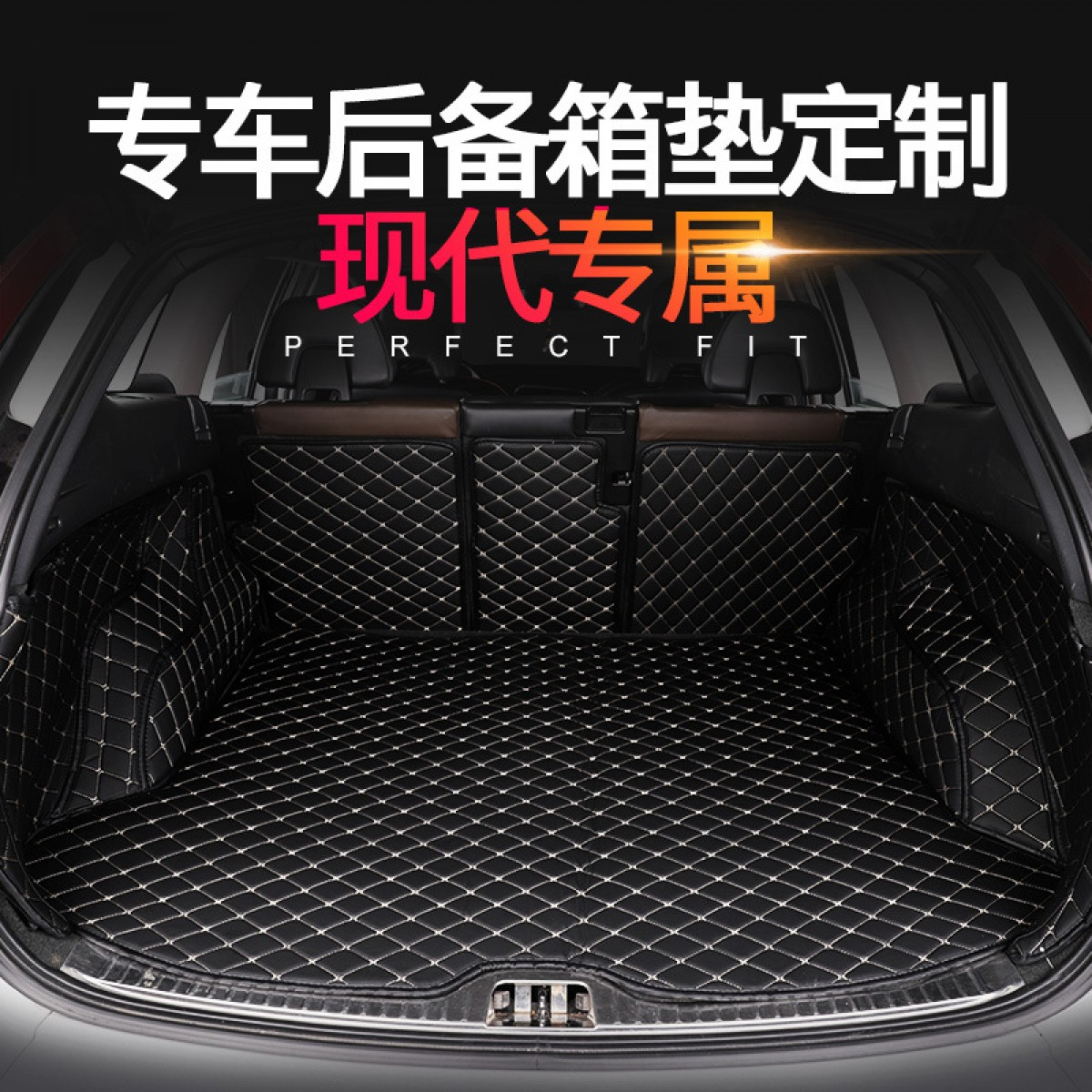 现代领动朗动索纳塔全包围尾箱垫专车专用汽车后备箱垫