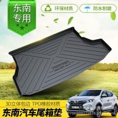 2018款东南DX3DX7A3尾箱垫TPO橡胶菱悦V3防水耐磨汽车后备箱垫