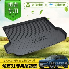 2018款领克01领克0203后备箱垫TPO防水环保橡胶汽车尾箱垫
