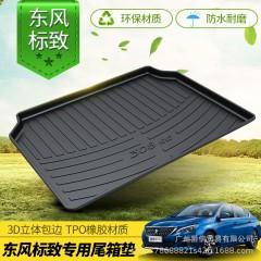 东风标致新308CC新408508汽车后备箱垫300840085008防水尾箱垫