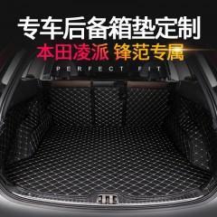 凌派锋范全包围皮革尾箱垫专车专用汽车后备箱垫