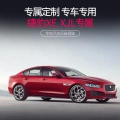 捷豹XEXJL全包围尾箱垫专车专用汽车后备箱垫