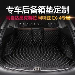 马自达昂克赛拉阿特兹CX4全包围尾箱垫专车专用汽车后备箱垫