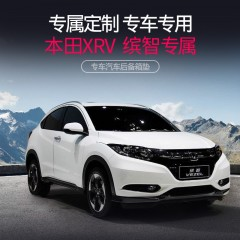 本田缤智XRV全包围尾箱垫专车专用汽车后备箱垫