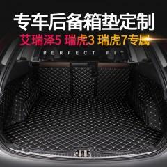 艾瑞泽5瑞虎3瑞虎7全包围尾箱垫专车专用汽车后备箱垫
