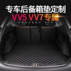 长城魏派VV5VV7全包围尾箱垫专车专用汽车后备箱垫